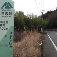 愛媛県三坂峠